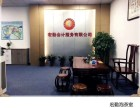 东莞常平宏勤企业 代理记账 代办营业执照