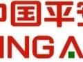 【中国平安金融保险车险】加盟官网