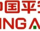 【中国平安金融保险车险】加盟