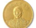 河南南阳哪里有收购张作霖大元帅纪念币的岳宝轩国际