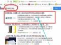 ◆《舟山网站优化》2周排名百度前3名,无效2倍退款