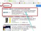 ◆《梅州网站优化》2周排名百度前3名,无效2倍退款