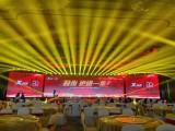 蚌埠婚庆庆典灯光音响出租 专业屏幕展现 大屏幕租赁