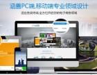 成都网站建设 网站建设公司 APP开发