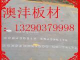 舞钢现货批发Q420B钢板《高强度钢板切