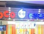 【COCO奶茶加盟费 冷饮热饮】+加盟优势