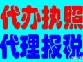石家庄专业代办公司注册 代办营业执照
