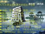 香港久久环球集团外汇招商,全国外汇平台招商