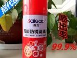 万能防锈润滑剂 、赛高防锈润滑剂 【厂家