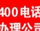 申请400电话公司,办400电话的公司开400电话