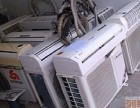 福州收购废旧空调,福州各品牌空调回收,福州办公空调回收