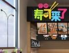 长沙寿司加盟什么好小米寿司来了