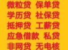 广州佛山微粒贷 工薪贷 社保贷 保单贷 正规私贷 应急借款