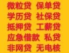 广州佛山微粒贷 保单贷 学历贷 社保公积金贷 工薪贷