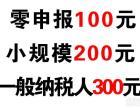 芜湖会计代账 零申报100元 税务登记 工商变更