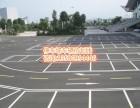 标线施工队专业提供佛山道路划线停车位划画线