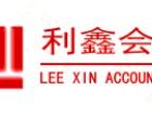 利鑫惠州专业代理记账报税