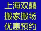 上海搬家公司那家好?公司搬家 居民搬家 附近电话