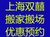 上海搬家公司那家好 公司搬家 居民搬家 附近电话
