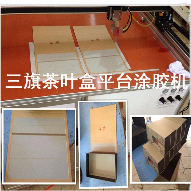 云南医用胶酒盒自动喷胶机 厂家现货销售