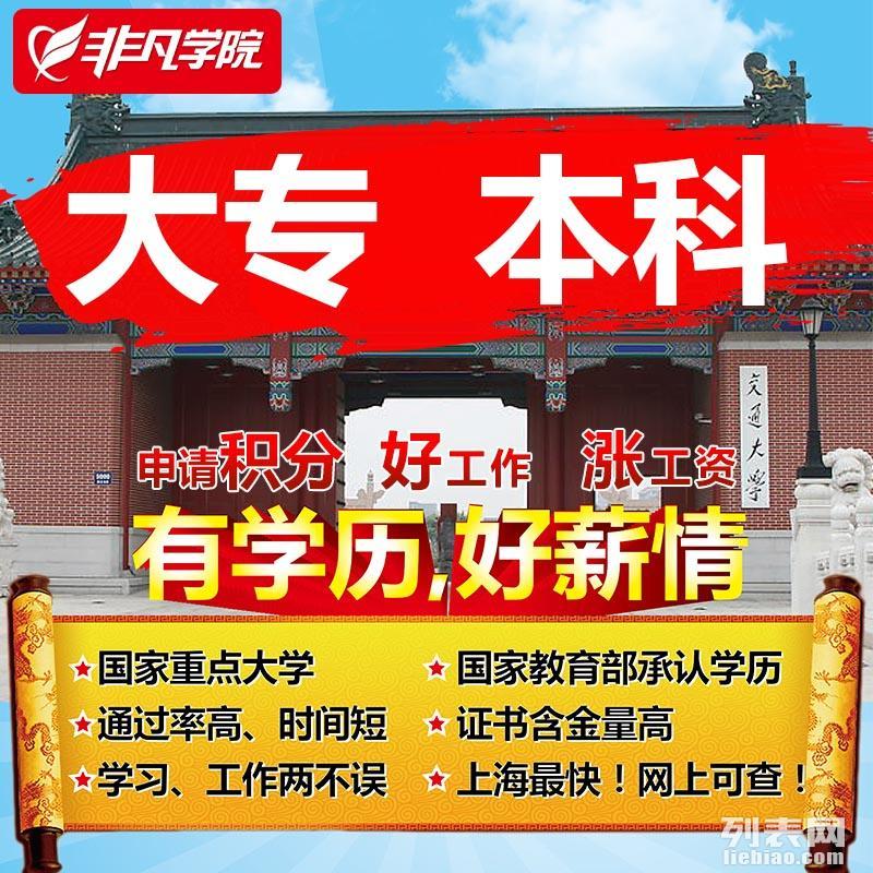 上海专科本科学历轻松拿证 国家承认,教育部电子注册