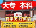 上海大专本科进修,