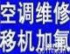 成都市龙泉太和搬家公司,专业空调制冷公司