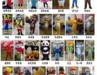北京行走卡通人偶服装租赁真人扮公仔玩偶服装出租可提供人员互动