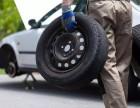天津津南区24h汽车救援拖车搭电换胎电话汽车道路救援电话