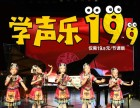 重庆沙坪坝小孩学唱歌学声乐枫铃艺术中心19块9每课