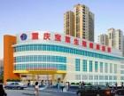 重庆宝莱生殖健康医院收费怎么样
