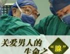 广州切包皮哪家医院好