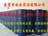 乳胶 进口乳胶 泰国三棵树乳胶