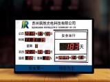 时间显示屏 工程安全运行天数看板 LED时间倒计时牌