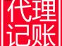 南昌公司注册变更代理记账一般纳税人申请