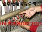 天津和平区五大道街道地暖清洗