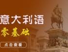 上海闸北专业意大利语课程 定制专属与你的课程