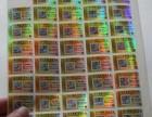 北京图书防伪标识印刷厂安全可靠