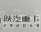 陕汽X3000黄金版全系产品强势登陆鹤城