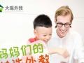 英语外教一对一,幼儿英语,英语学习