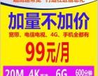 广州电信宽带报装办理