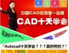 观澜平面设计CAD机械模具pS美工专业强化系列培训