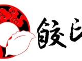 赤峰水饺加盟项目火爆招商中