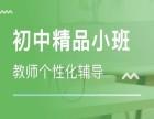 北京初三數學輔導班 大興初中語文輔導哪家強