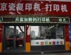 济南京瓷复印机租赁 专业厂家维修人员确保您使用无忧