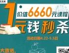1元**6660元太奇MBA、 MPA考研全程面授!
