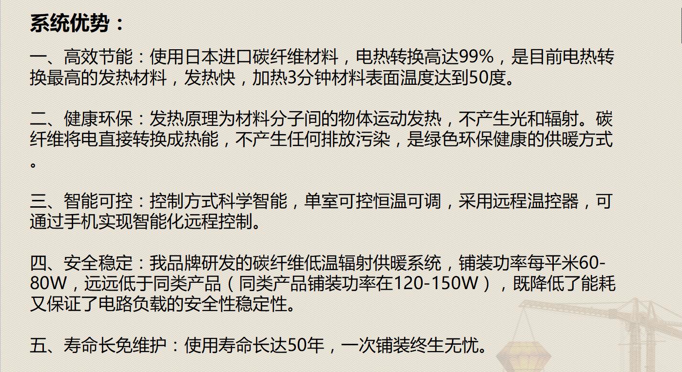 碳纤维地暖安徽招商代理加盟投资创业项目就选冀研GEC品牌