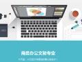 吴江哪里可以学电子商务办公 学费是多少