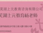 芜湖上元教育英语四六级考试培训学校芜湖英语专业培训学校