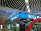 石家庄国际贸易城 商业街卖场 15平米